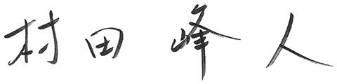 村田 峰人