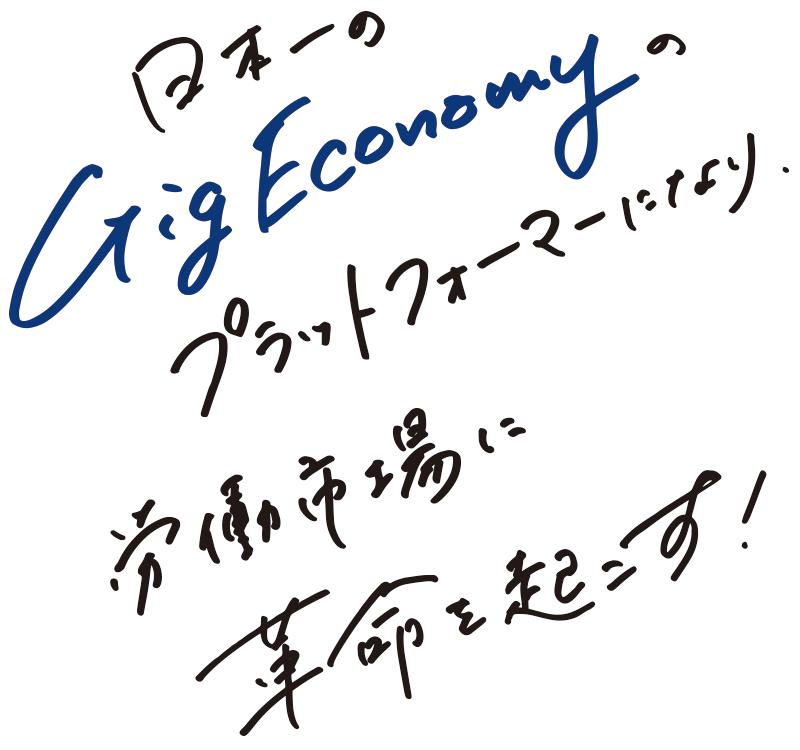 日本一のGigEconomyのプラットフォーマーになり、労働市場に革命を起こす!